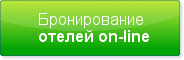 Бронирование отелей on-line