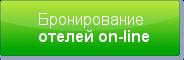 Бронирование отелей on-line