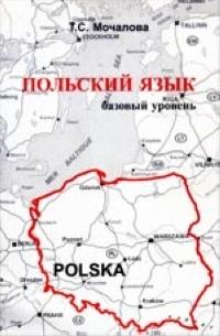 Практический курс польского языка. Базовый учебник (кротовская я.
