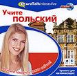 Учите польский. Уровень Elementary.