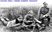 Польские бойцы с тяжелым пулеметом ШВАРЦЛОЗЕ