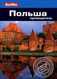 Польша. Путеводитель