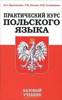 Учебники польского языка приглашаем в польшу! Путеводитель по.