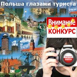 Конкурс «Польша глазами туриста»